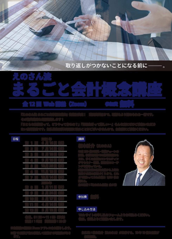 まるごと会計概念講座.png