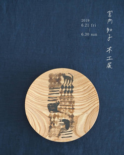 宮内知子木工展