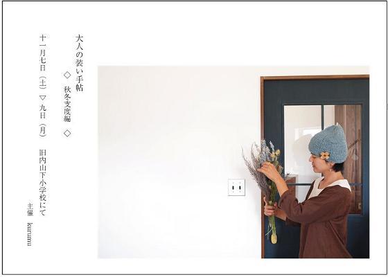 大人の装い手帖 -秋冬支度編-
