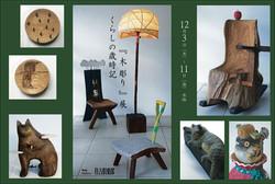 くらしの歳時記「木彫り」展