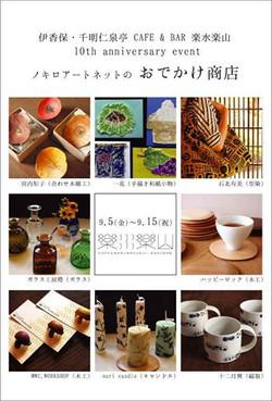 ノキロアートネットのおでかけ商店 in 伊香保・千明仁泉亭