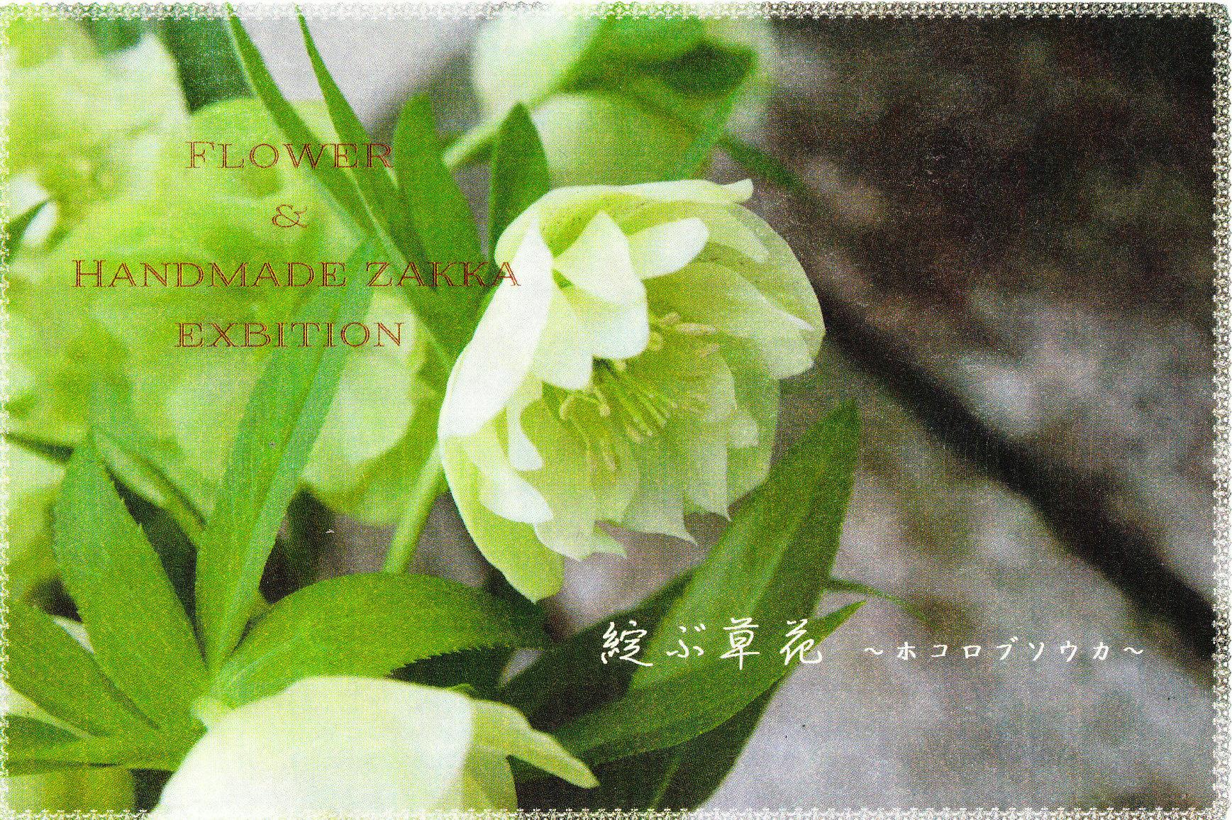 綻ぶ草花~ホコロブソウカ~