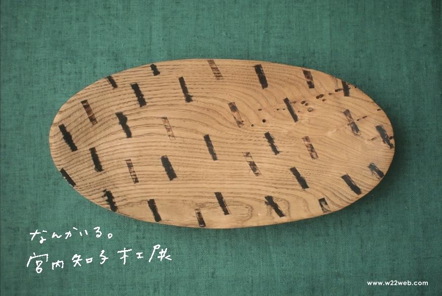 なんかいる。宮内知子木工展