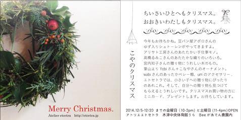 こやのクリスマス