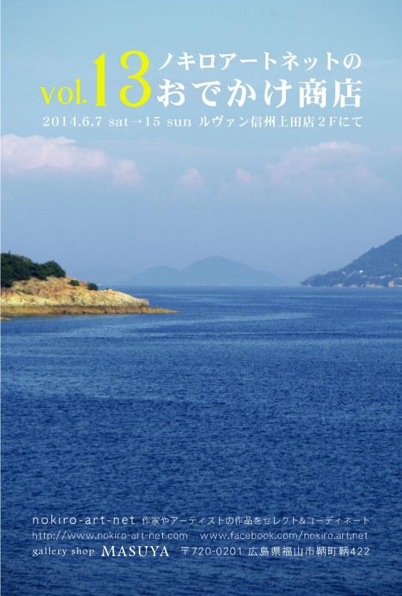 ノキロアートネットのおでかけ商店 2014初夏 vol.13