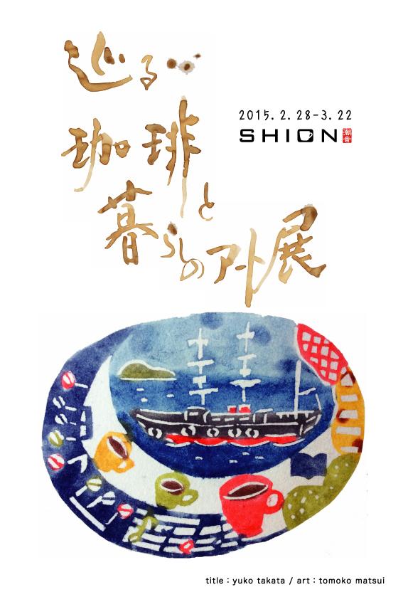 巡る... 珈琲と暮らしのアート展 @鞆の浦・SHION
