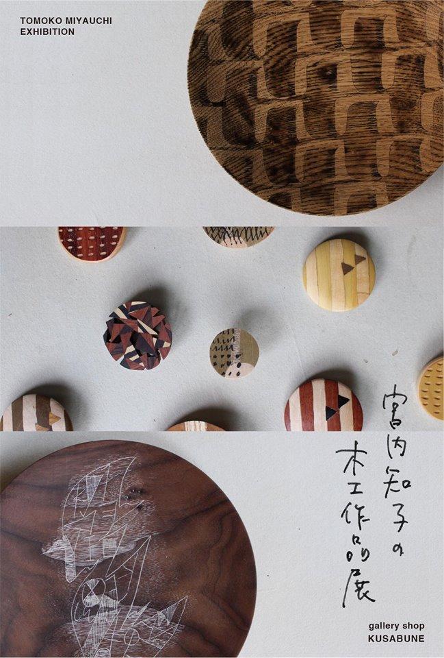 宮内知子の木工作品展