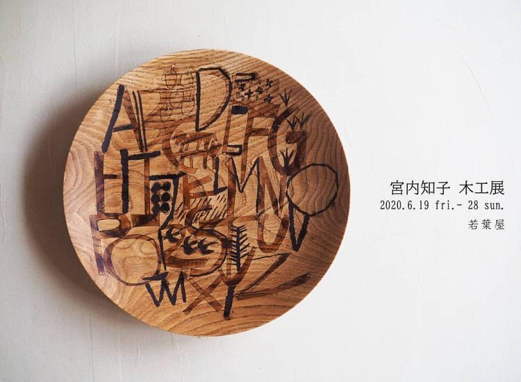 宮内知子 木工展