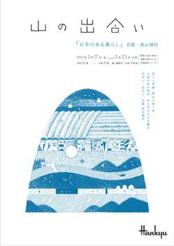 山の出合い 京都・南山城村 -お茶のある暮らし-