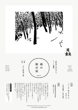 森の展示室