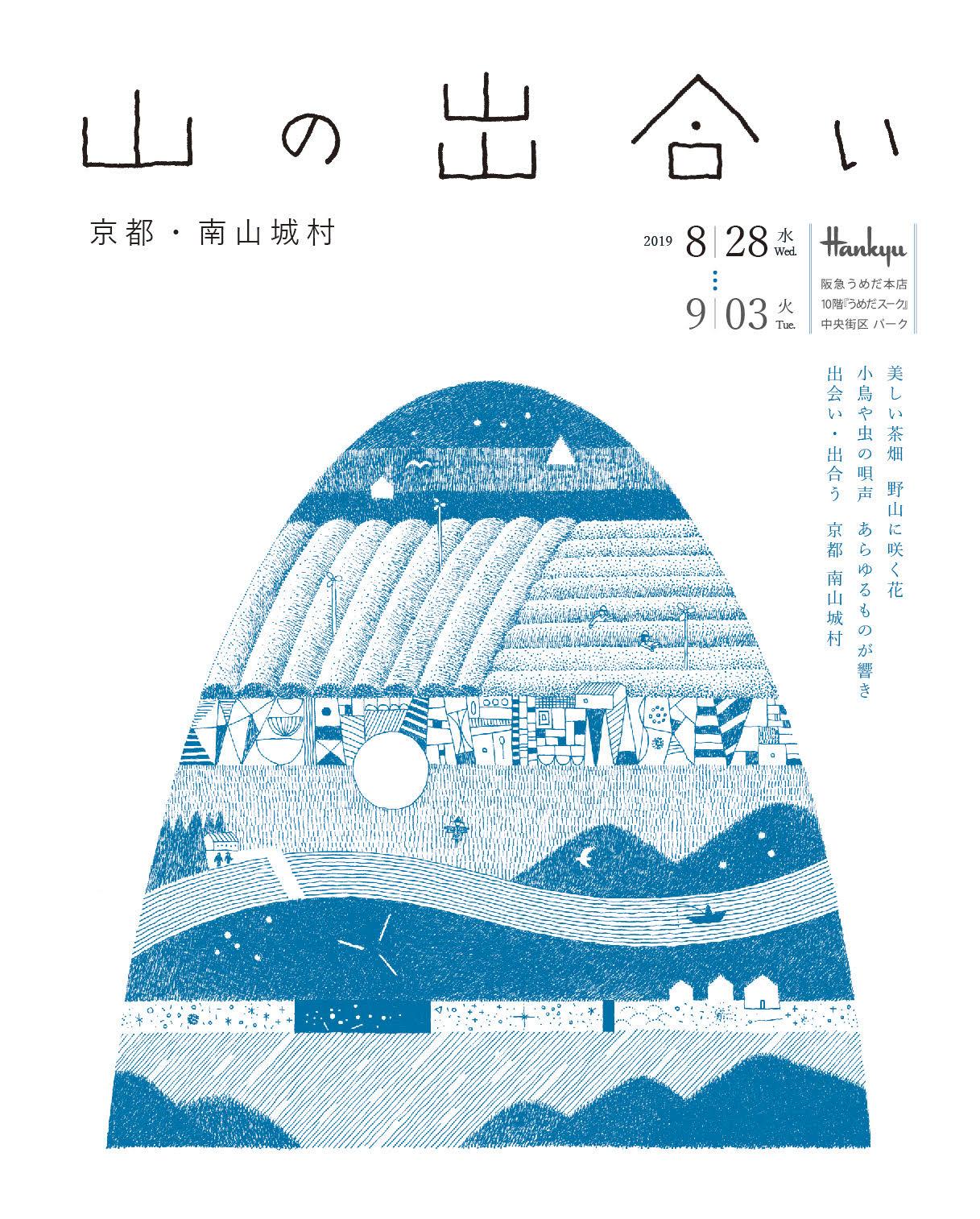 山の出合い 京都・南山城村