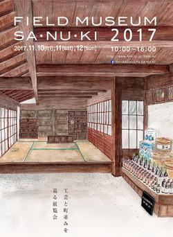 FIELD MUSEUM SA・NU・KI