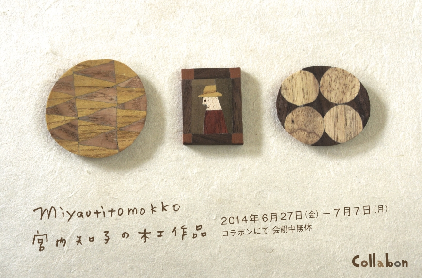 miyautitomokko 宮内知子の木工作品