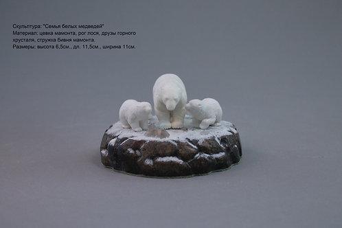 """Скульптура """"Семья белых медведей"""""""