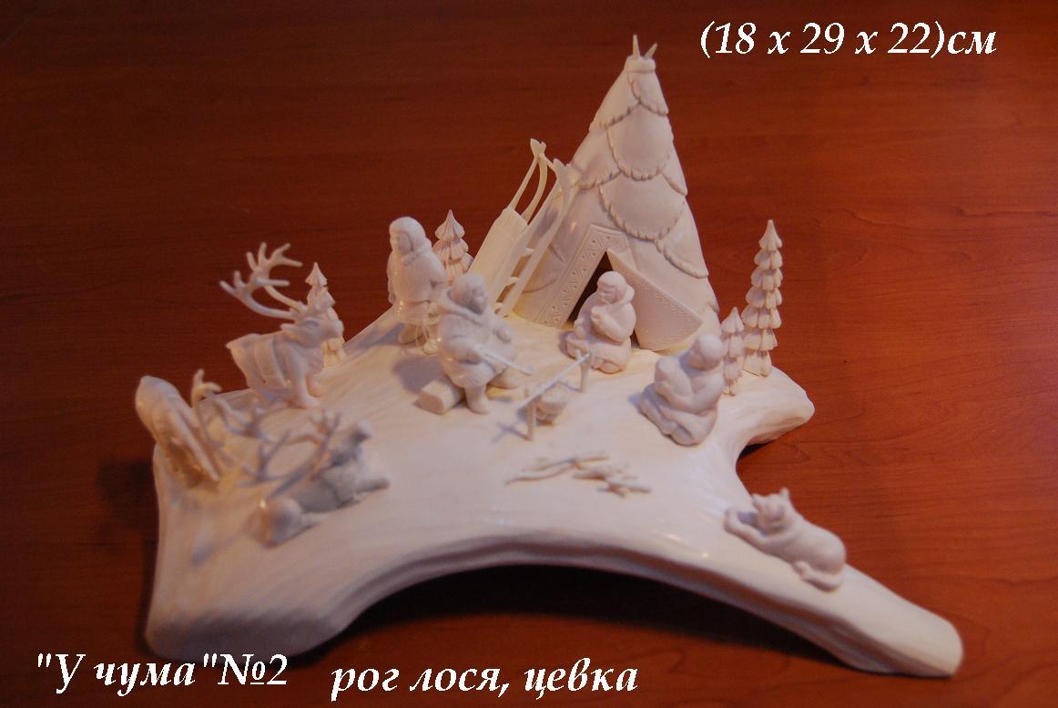 Скульптура У чума 2, Материал рог лося, цевка.jpg