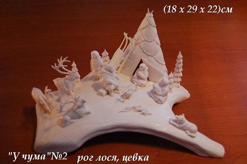 """Скульптура """"У чума 2"""""""