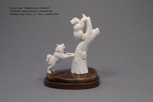 """Скульптура """"Медвежонок с собакой"""""""