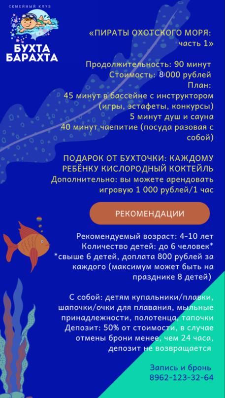детские праздники 2 с 01.12.2020.png