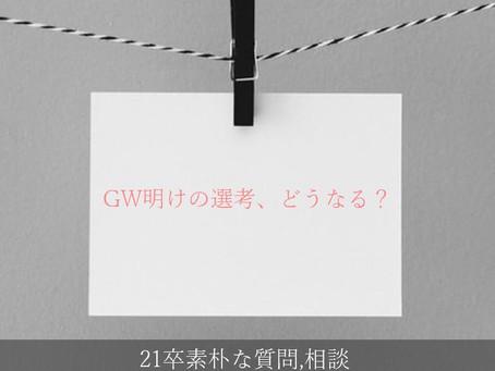 【2021年卒向け 就活情報】