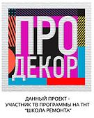 Заказать дизайн проект в москве от участнико про декора