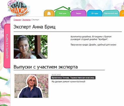 Анна Бриц Идеальный ремонт