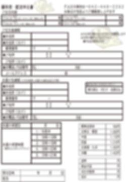 冷凍商品地方発送申し込み用紙 新のコピー.jpg