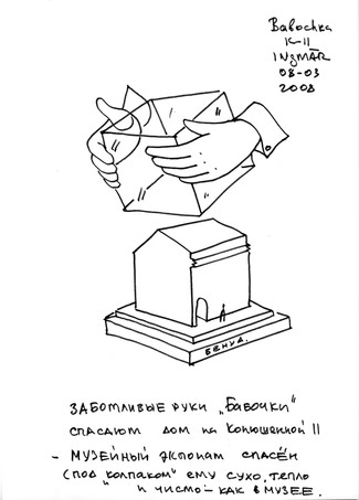 2011 Бутик Бабочка Б. Конюшенная_3.jpg