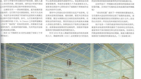 KEVIN KURIAKOSE'S ARTICLE IN CHINESE ARCHITECTURE MAGAZINE