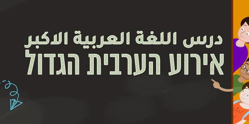אירוע הערבית הגדול | درس اللغة العربية الأكبر