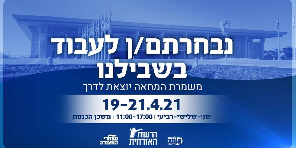 משמרת מחאה - כיכר הכנסת