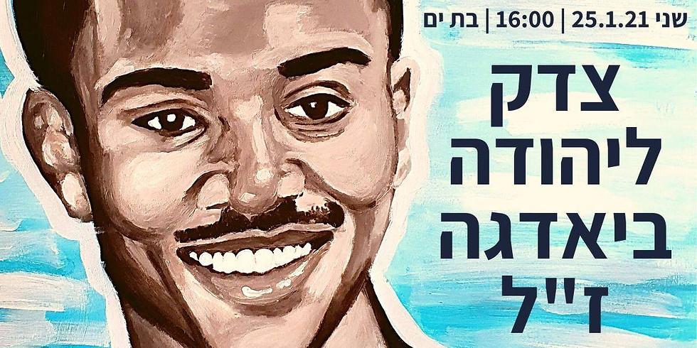 """מחאה לציון שנתיים להרג יהודה ביאדגה ז""""ל על ידי המשטרה"""