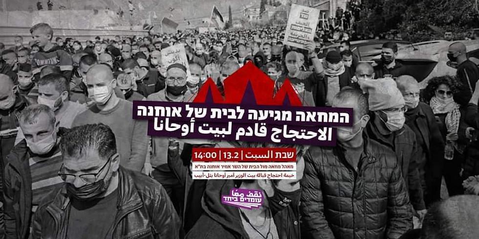 الاحتجاج قادم لبيت أوحانا | המחאה מגיעה לבית של אוחנה