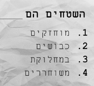 כיבוש זו לא מילה גסה _ארכיון אגודה לזכויות האזרח בישראל.jpg