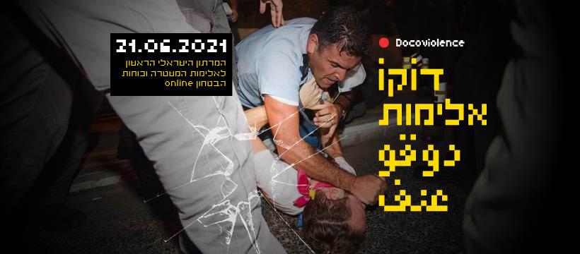 מרתון #דוקואלימות הראשון בישראל