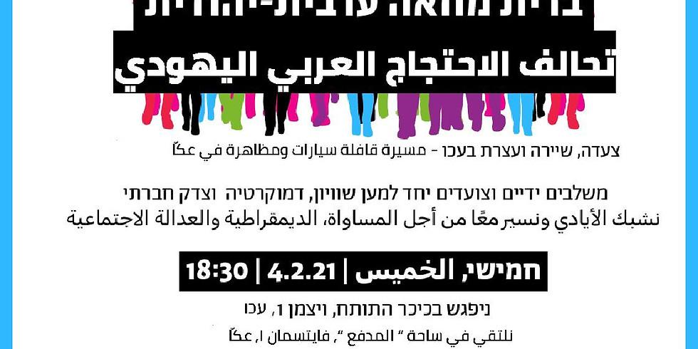ברית מחאה ערבית יהודית