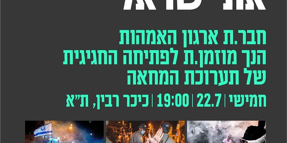 *עם חופשי בארצנו - תערוכת המחאה שהצילה את ישראל*