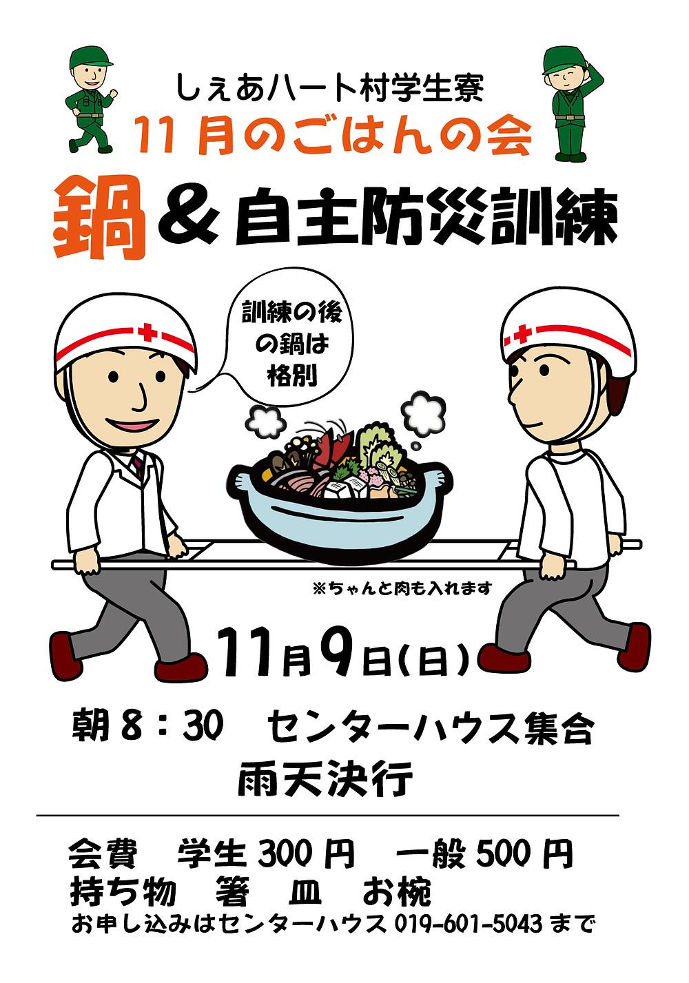 14_1109ごはんの会鍋.jpg