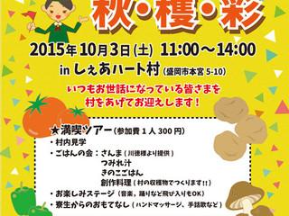 10月3日(土)「マルシェな秋・獲・彩」開催します