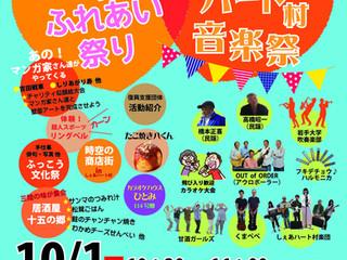 【10/1(日)は壁面アートおひろめ「しぇあハート村音楽祭」!】