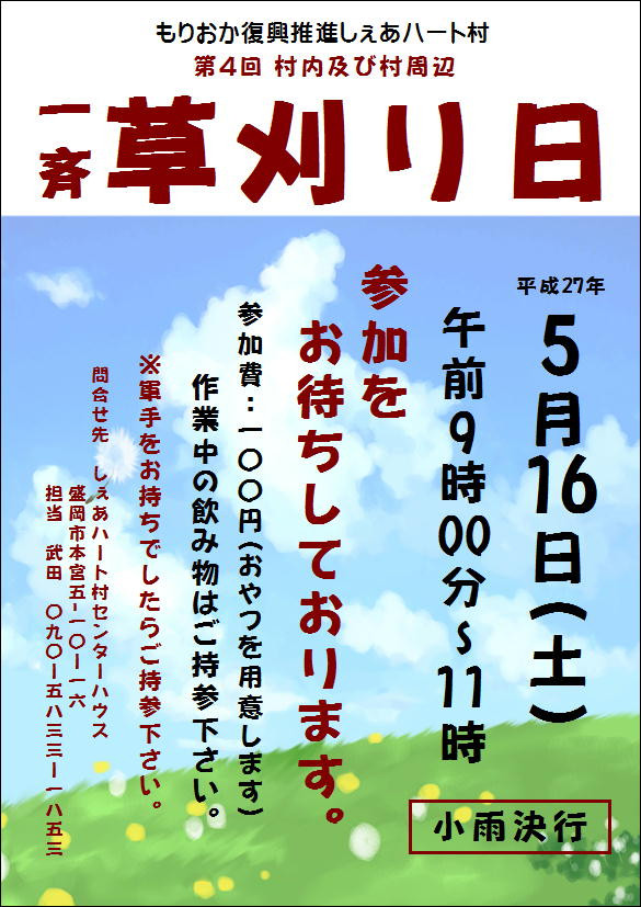 5月草刈り.JPG