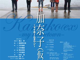 映画加奈子(仮)上映会のお知らせ