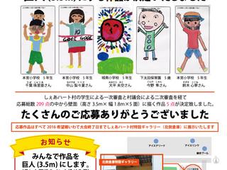 壁面アートプロジェクト_作品決定!!