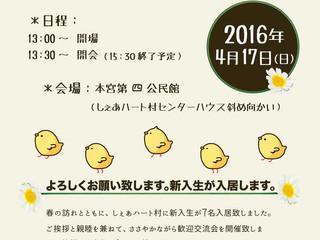 新入生歓迎交流会を開催します。