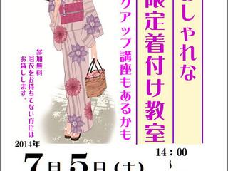 7月5日(土) 女子限定♥着付け教室を開催します