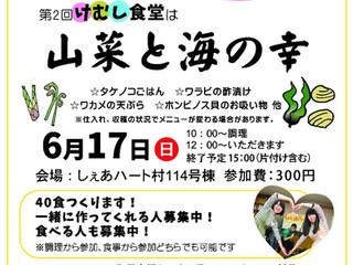 6/17(日)第2回「けむし食堂」開催します!