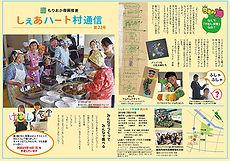 しぇあハート村通信21号(外側).jpg