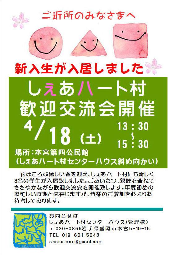 15新入生歓迎会.JPG