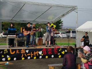 【みなさん】しぇあハート村音楽祭を開催しました!【ありがとう(^^)】