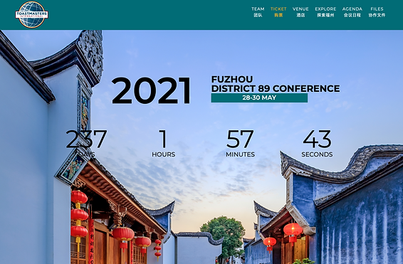 Fuzhou_Conference_website.png