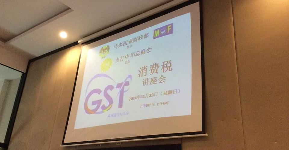 GST Seminar by 马来西亚财政部(MOF) & 吉打中华总商会(KCCCI) with SQL Account